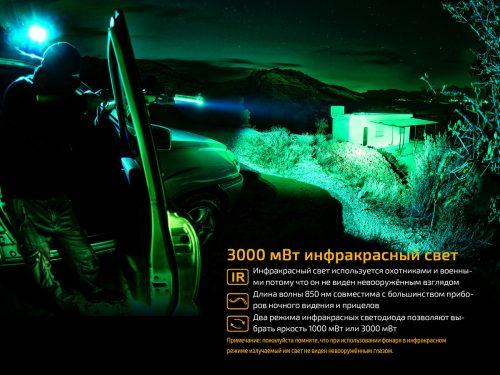 Fenix TK25IR - версия тактического фонаря с инфракрасным светом 850 нм. Дальность луча до 225 метров, максимальная яркость 1000 люмен.
