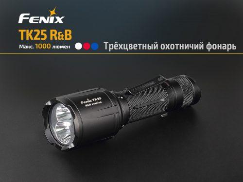 Fenix TK25R&B - тактический фонарь с белым, красным и синим светом.
