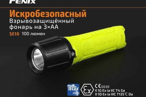 Искро- и взрывобезопасный фонарь