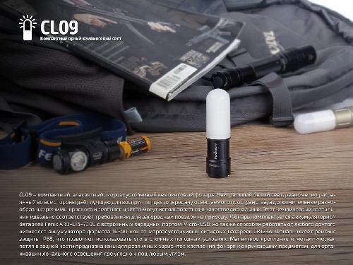 Fenix CL09 - кемпинговый светильник карманного размера с максимальной яркостью 200 люмен. 3 источника с нейтральным белым, красным и зеленым светом.