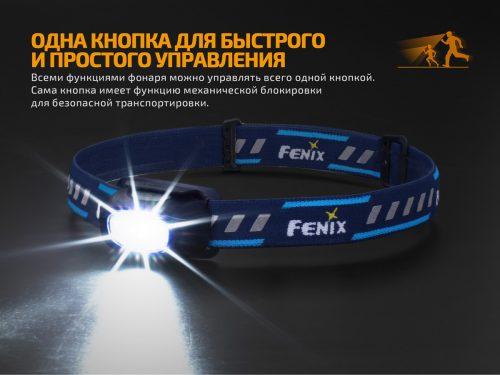 Fenix HL16