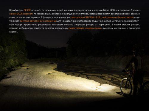 велофара с нейтральным белым светом яркостью 1800 люмен