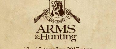 Приглашаем на выставку Arms&Hunting 2017
