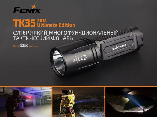 Fenix TK35UE 2018