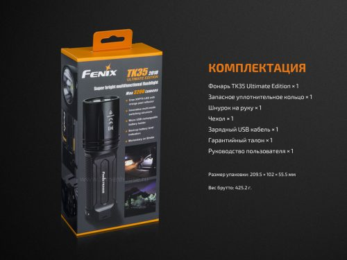 TK35UE - это мощный аккумуляторный фонарь с тактическим режимом