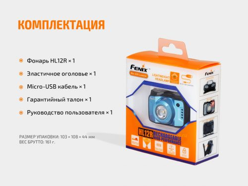 HL12R – это туристический аккумуляторный налобный фонарь с отличным соотношением яркости и веса. У него четыре уровня яркости, режим SOS и дополнительный красный свет.