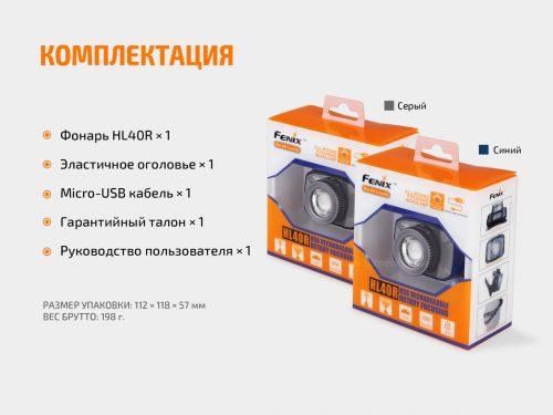 Fenix HL40R