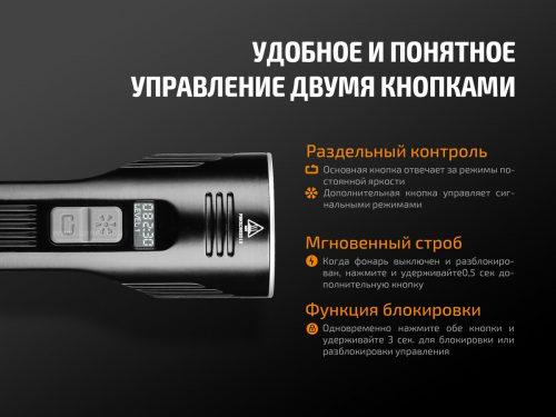 UC52 – это супер яркий аккумуляторный фонарь. В нём установлен светодиод CREE XHP70, который обеспечивает максимальную яркость 3100 люмен, и максимальную дистанцию освещения 253 метра.