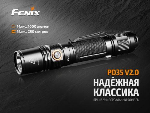 Fenix PD35 V2.0