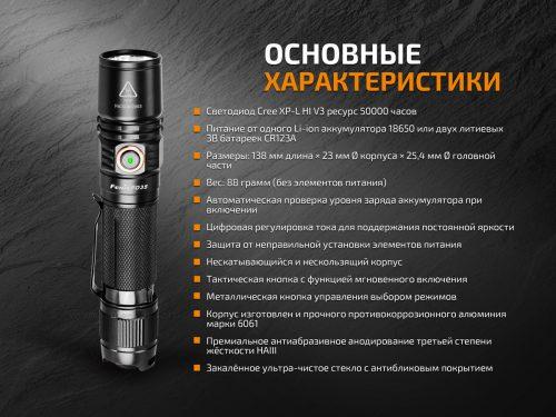 ручной изящный фонарь. Оснащенный светодиодом CREE XP-L HI V3, он обладает максимальной яркостью 1000 люмен и дистанцией луча до 250 метров.