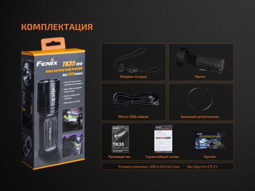 Fenix TK35 2018