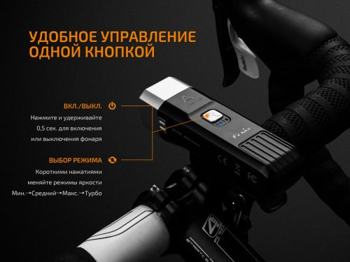 лёгкий, модный, городской велофонарь. Инновационная оптическая система с усечённым световым лучом более безопасная при велопрогулках, она не слепит встречных пешеходов, велосипедистов и водителей автотранспорта.