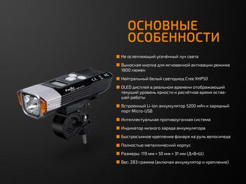 инновационная велофара с мощным, ярким лучом нейтрального белого света выдаёт яркость 1800 люмен в режиме «Burst». За счёт мощного встроенного аккумулятора ёмкостью 5200 мАч, она может светить вперед на 146 метров.
