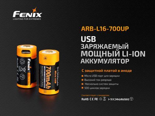аккумулятор Li-ion типоразмер 16340 емкостью 700 мАч с защитой в аноде и зарядкой от USB.