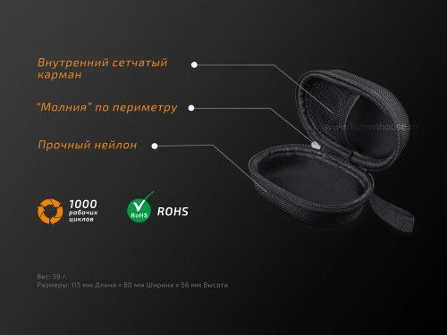 компактный жесткий чехол для хранения фонарей и элементов питания, он обладает высокой прочностью, легким весом и оптимальными износостойкими качествами.