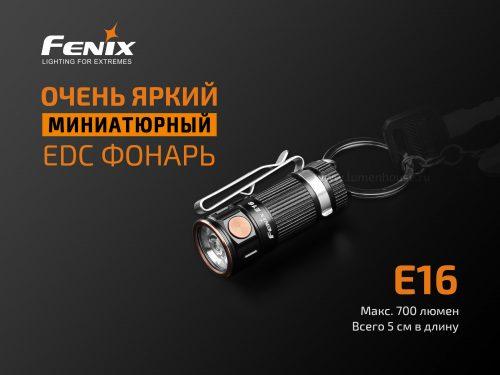 Fenix E16