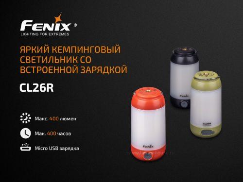 Fenix CL26R
