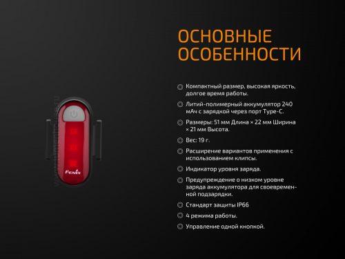 Специальный габаритный велофонарь BC05R предназначен для обеспечения активной безопасности во время вечерних и ночных велопрогулок.